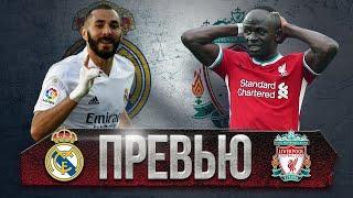 Реал Мадрид - Ливерпуль | Расклады перед 1/4 Лиги Чемпионов