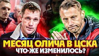 Что Олич поменял в ЦСКА за месяц работы