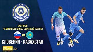 Футзал! Чемпионат мира! Элитный раунд! Словения - Казахстан - 3:4. Полная версия трансляции матча!