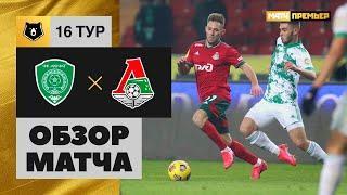 28.11.2020 Ахмат - Локомотив - 0:0. Обзор матча
