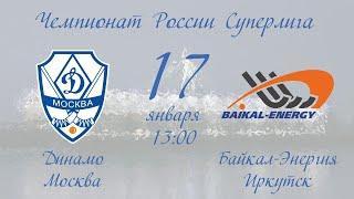 Динамо (Москва) - Байкал-Энергия (Иркутск) | 17.01.21