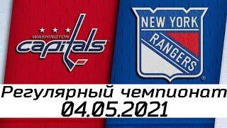 Обзор матча: Нью-Йорк Рейнджерс - Вашингтон Кэпиталз | 04.05.2021 | Регулярный чемпионат