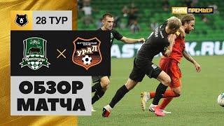 12.07.2020 Краснодар - Урал - 3:0. Обзор матча