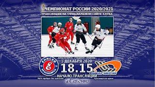 Трансляция матча ХК «Енисей» - ХК «Байкал-Энергия»
