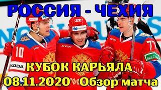 Россия Чехия | Обзор матча Кубок Карьяла по хоккею | 8 ноября Евротур. #снамироссия #хоккейроссии