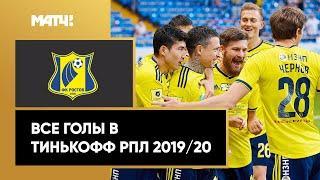 Все голы «Ростова» в Тинькофф РПЛ сезона 2019/20