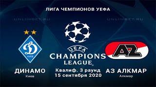 Динамо Киев - АЗ Алкмар 15.09.20 прогноз и ставки на матч квалификации Лиги Чемпионов