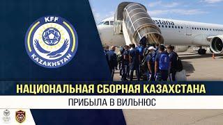 Сборная Казахстана прибыла в Вильнюс