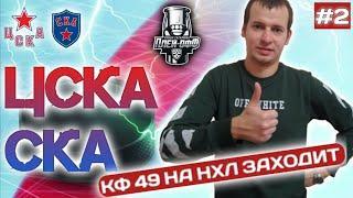 ЦСКА - СКА / 04.04.2021 /ПРОГНОЗ / ПЛЕЙ ОФФ / ПЛАНЕТА СТАВОК
