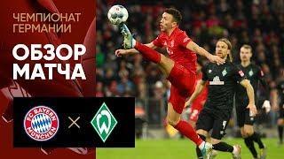 14.12.2019 Бавария - Вердер - 6:1. Обзор матча