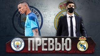 Манчестер Сити - Реал Мадрид / Лига Чемпионов 2020 - обзор перед матчем @Real Madrid_rus