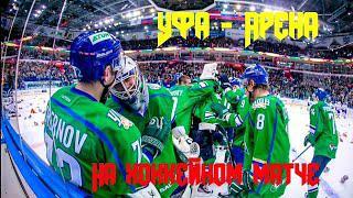 Уфа - Арена 2020. На матче Салавата Юлаева.