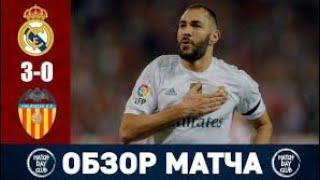 Реал Мадрид-валенсия обзор матча