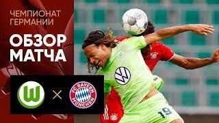 27.06.2020 Вольфсбург - Бавария - 0:4. Обзор матча