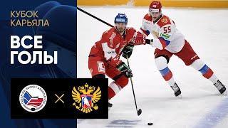 08.11.2020 Чехия - Россия - 0:3. Все голы