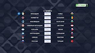 Лига наций. Обзор матчей 11.10.2020