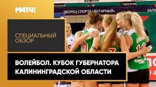 «Волейбол. Кубок губернатора Калининградской области». Специальный обзор