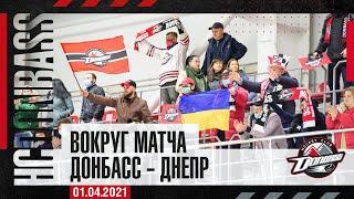 Вокруг второго матча Донбасс - Днепр 01.04.2021