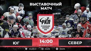 Выставочный матч РХЛ Санкт-Петербург