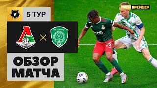 26.08.2020 Локомотив - Ахмат - 2:3. Обзор матча