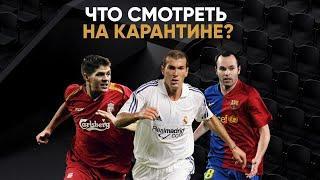 Что смотреть на карантине? Лучшие футбольные трансляции на matchtv.ru