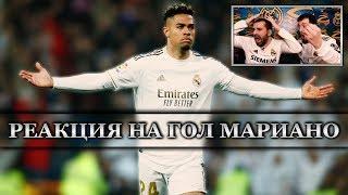 Реакция на гол Мариано в матче Реал Мадрид - Барселона 2:0 | Как Зидан должен поступить с Мариано?