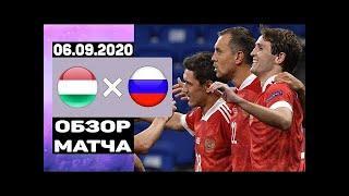 Обзор футбольного матча. Венгрия Россия Лига наций