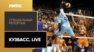 «Кузбасс. Live». Специальный репортаж