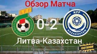 ЛИТВА-КАЗАХСТАН 0-2.ОБЗОР МАТЧА.LITHUANIA-KAZAKHSTAN 0-2|ALL Goals| Highlights.Lietuva-Kazachstanas.