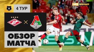 23.08.2020 Спартак - Локомотив - 2:1. Обзор матча