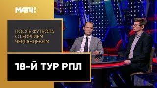 «После футбола с Георгием Черданцевым». Выпуск от 01.12.2019