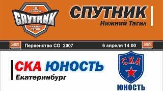"""06.04.2021 """"Спутник 07"""" -  """"СКА Юность 08"""""""