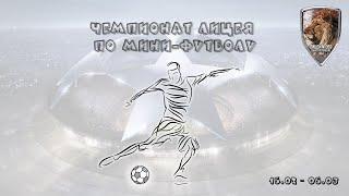 Дневник чемпионата лицея по мини футболу. Выпуск № 7