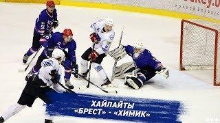"Обзор матча ""Брест"" - ""Химик"" (6.11.19)"