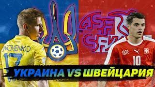 УКРАИНА - ШВЕЙЦАРИЯ ПРОГНОЗ | ЛИГА НАЦИЙ УЕФА - ЛИГА А
