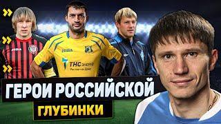 Футболисты-лидеры скромных российских клубов