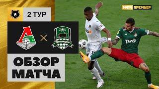 15.08.2020 Локомотив - Краснодар - 1:0. Обзор матча