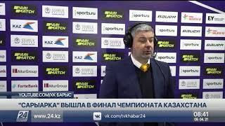 «Сарыарка» вышла в финал чемпионата Казахстана