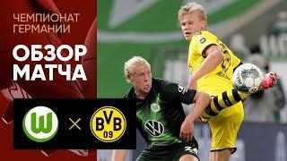 23.05.2020 Вольфсбург - Боруссия Дортмунд - 0:2. Обзор матча
