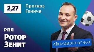 Прогноз и ставки Константина Генича: «Ротор» — «Зенит»