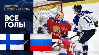 Финляндия - Россия 3 - 0. 6.02.2020. Евротур. Шведские игры.