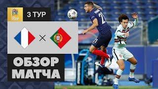 11.10.2020 Франция - Португалия - 0:0. Обзор матча