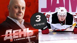 Гусев больше не нужен в НХЛ. День с Алексеем Шевченко