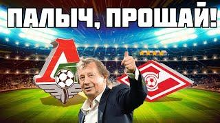 Последний матч против Сёмина. Спартак Локомотив! PES 2020