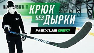 Тест клюшки Bauer Nexus Geo  Снова №1 в НХЛ?