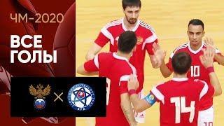 29.01.2020 Россия - Словакия - 7:1. Все голы отборочного матча ЧМ-2020
