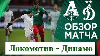 Локомотив - Динамо 1 : 2 Обзор матча 1 декабря 2019