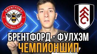 БРЕНТФОРД - ФУЛХЭМ / ПРОГНОЗ НА МАТЧ