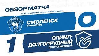 «Смоленск» - «Олимп-Долгопрудный»: обзор матча 4-го тура Олимп-ПФЛ