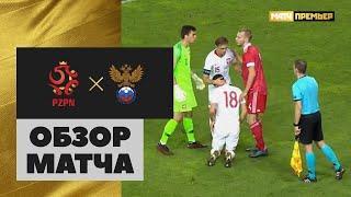 08.09.2020 Польша (U-21) – Россия (U-21) - 1:0. Обзор матча отборочного турнира ЧЕ-2021